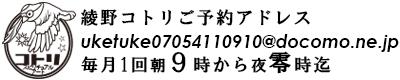 【公式】綾野コトリOfficial Site